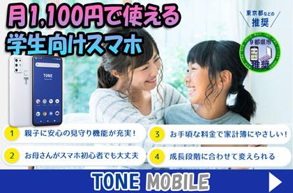 月額1100円で使える学生向け格安スマホ「トーンモバイル」のバナー_2021年4月のTONEe21バージョン