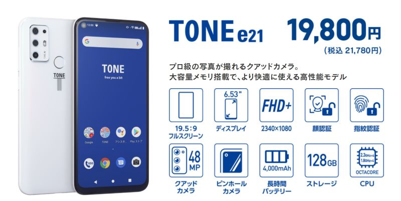 TONE e21の価格&スペック詳細