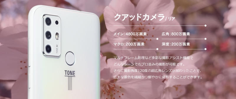 トーンモバイル2021モデル「TONE e21」のクアッドカメラの説明