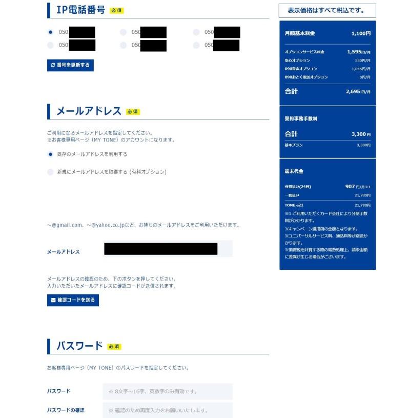 10 IP電話番号の選択、メールアドレス、パスワードの入力欄