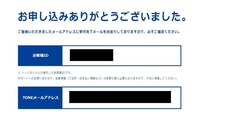 14 サンキューページに「お客様ID」と「TONEメールアドレス」が記載