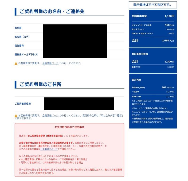 7_お客様情報を入力_追加購入の場合は入力不要
