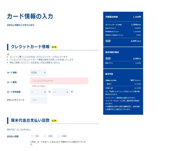 12 支払いカード情報と、端末の支払回数の選択画面