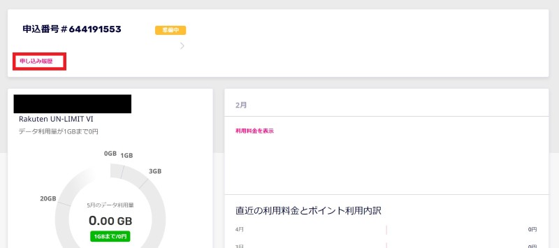 1.マイページのトップ画面上部の「申込履歴」