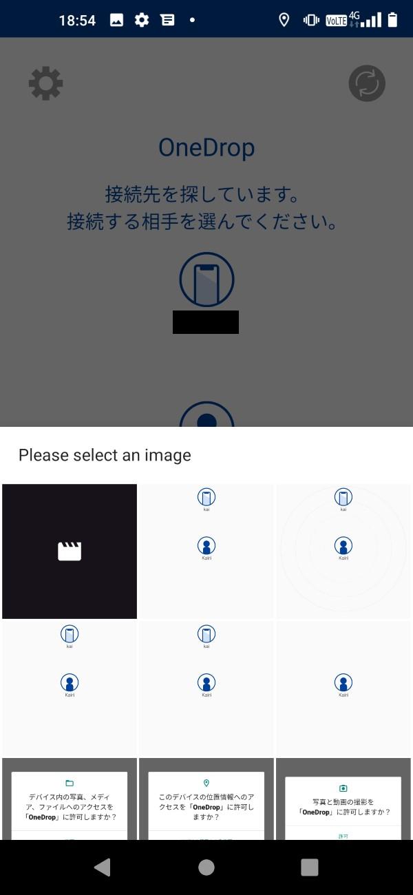 ★OneDropで相手を確認したら、写真フォルダから送信可能に_2