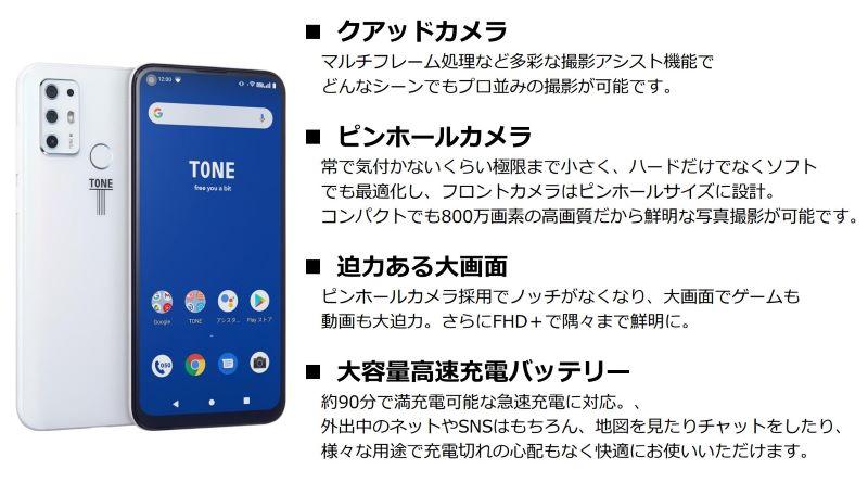 TONE e21の本体スペック_本体カメラ&ピンホールカメラ