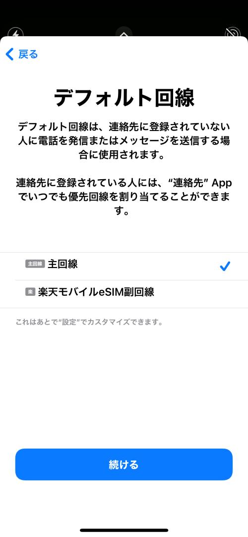 ★iPhoneの主回線を選択する