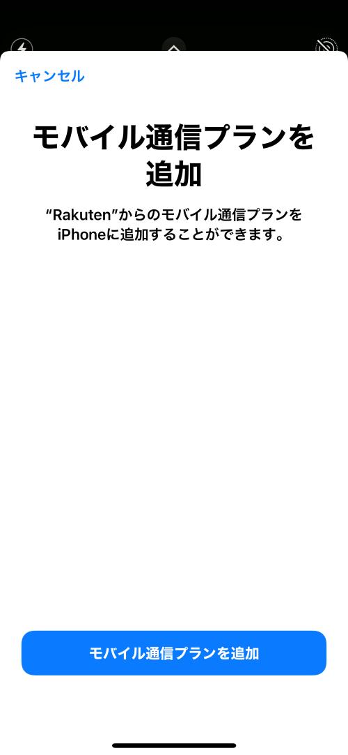 ★3.UQコードをスキャン_2