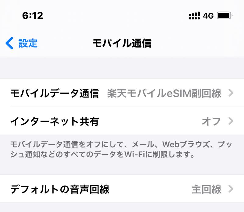 ★iPhoneの「設定」から主回線と副回線は簡単に切り替え可能