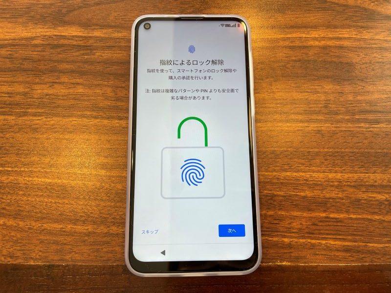 4.4桁のPIN番号と、指紋認証を設定