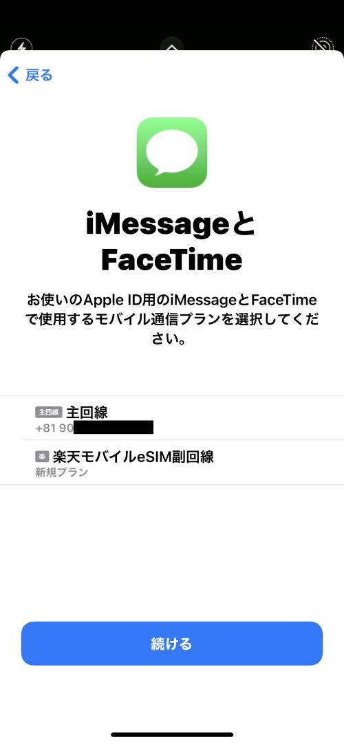 ★5.iMessageのメインサブも選択