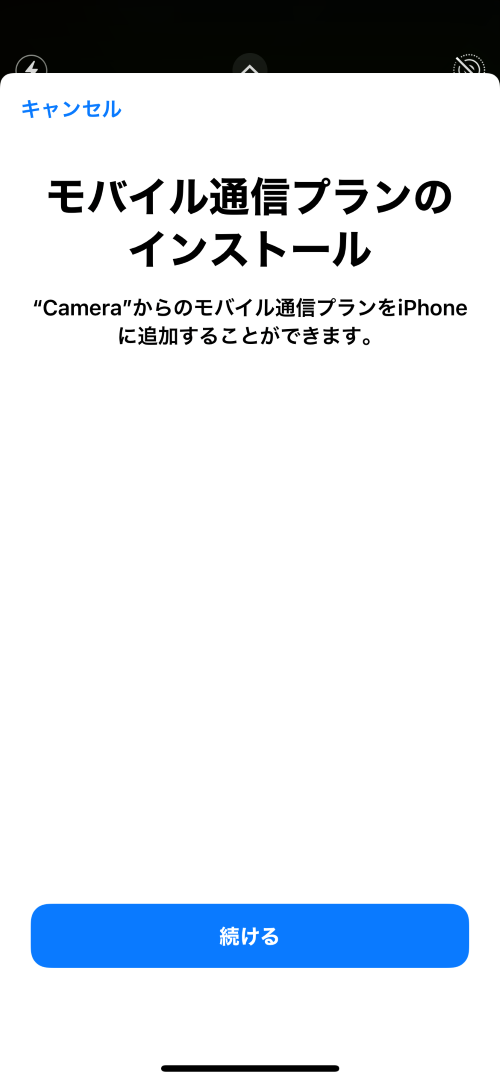 ★2.楽天モバイルのプロファイルをインストール