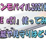 TONEモバイル2021機種『TONE-e21』使ってみたよ♪新機能や見守り機能はどう?