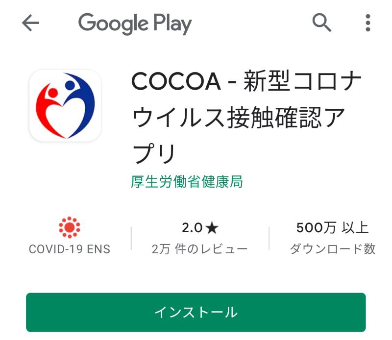 ★COCOAをGooglePlayからインストールする