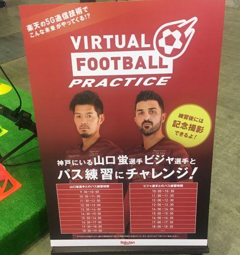 横浜から神戸にいる選手と5Gを使ってパス練習ができるというイベントを楽天OPTIMISMで体験