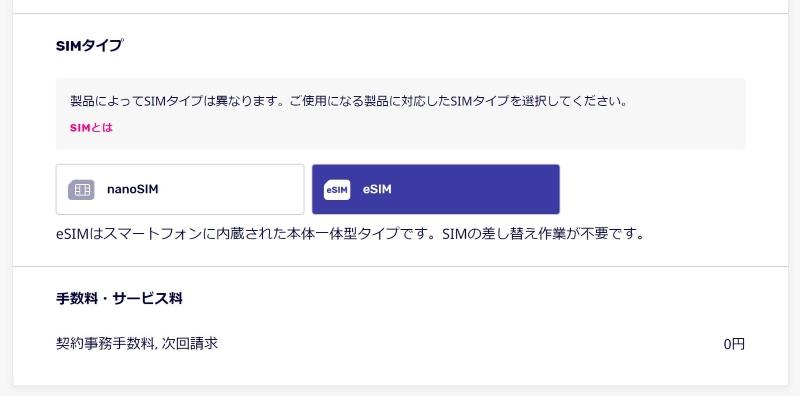 2.次ページ下の「SIMカードタイプ」を「eSIM」を選択して「この内容で申し込む」から申し込みを進めればOK