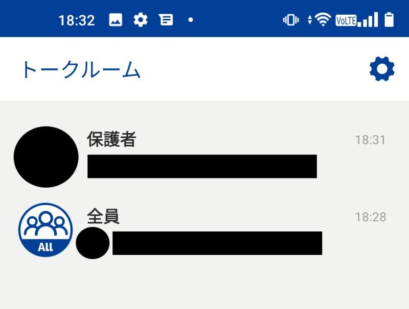 ★Oneメッセンジャーのトーク画面(全体)