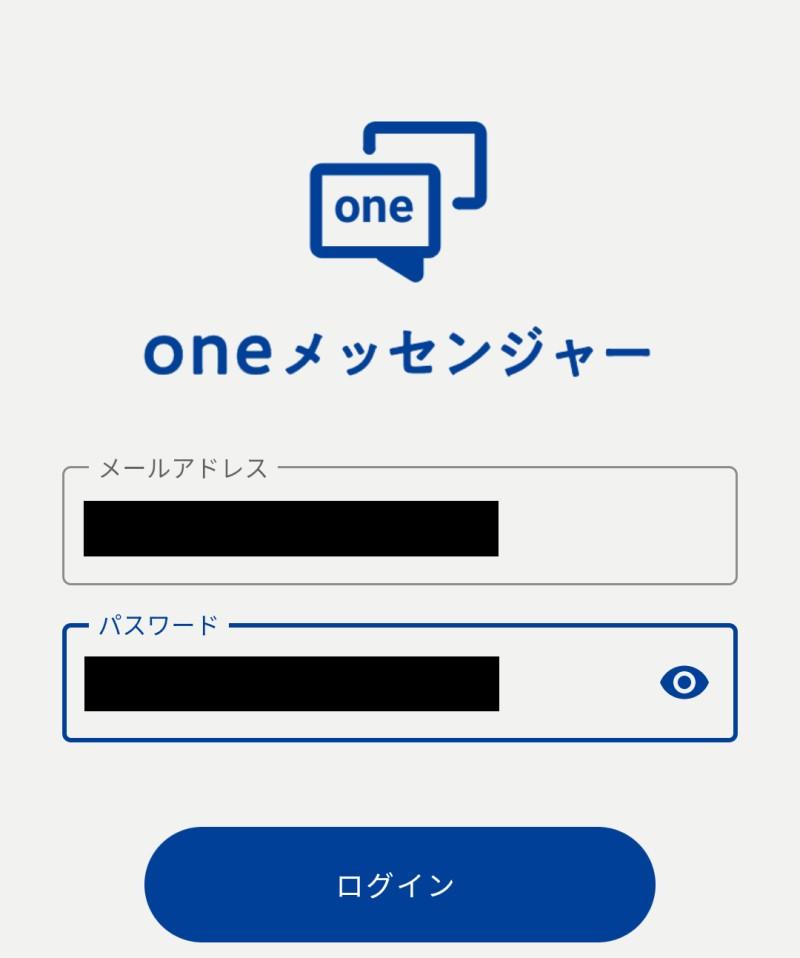 ★Oneメッセンジャーのログイン画面