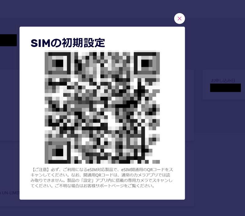 3.QRコードが表示されるので、使いたいスマホ(eSIM対応)のカメラでスキャンする