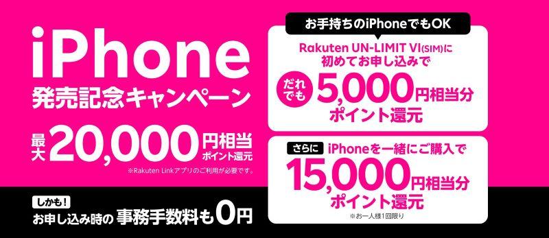 楽天モバイルの「iPhone発売記念キャンペーン」_公式バナー