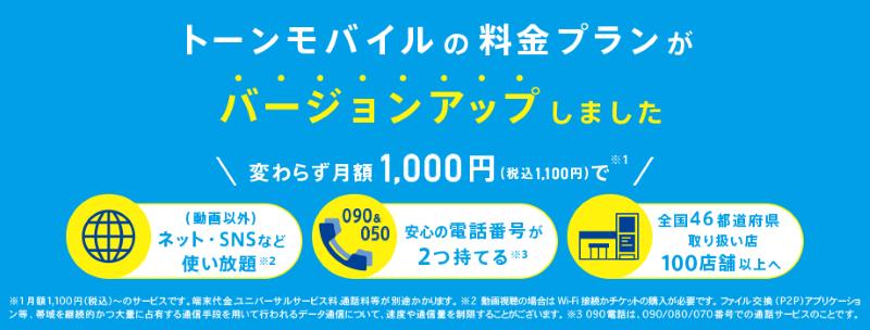 トーンモバイルの基本プランが2021年にバージョンアップ_090電話も据え置き月額1100円に