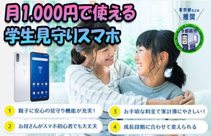 月1,000円で使える学生見守りスマホ「トーンモバイル」