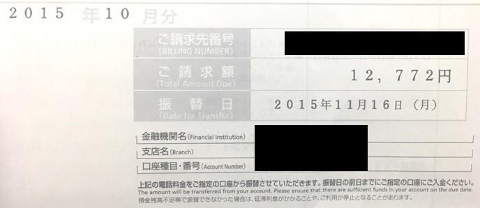 2015年の自分のスマホ代の請求書の写メ_ソフトバンクで月1万円以上のスマホ代は流石に高いと感じた