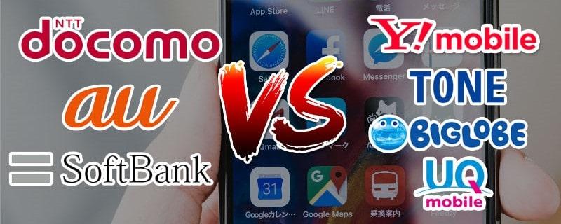 大手携帯3会社と格安スマホがどっちを選べばいいのか
