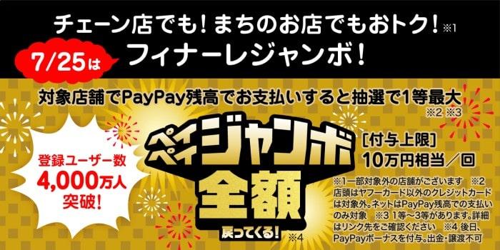 PayPayジャンボ全額返ってくるキャンペーン_フィナーレジャンボ