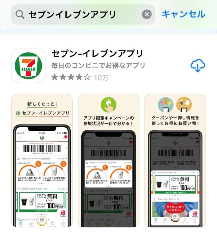 セブンイレブンアプリの導入方法➀_アプリストアから探してインストール