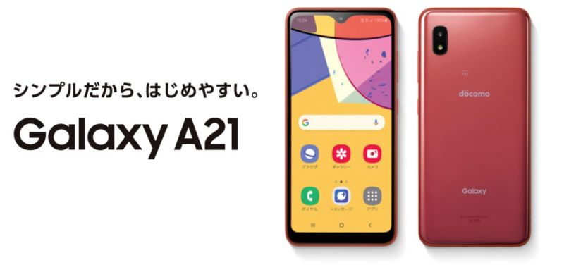 シンプルだから始めやすい「Galaxy A21 SC-42A」