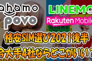 【格安SIM選び2021後半】今大手4社ならどこ?