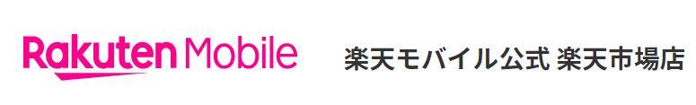 楽天モバイル公式 楽天市場店_ロゴ