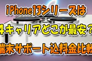 iPhone13発売!大手4キャリア+Appleどこが最安?本体価格+新端末サポート込の料金比較