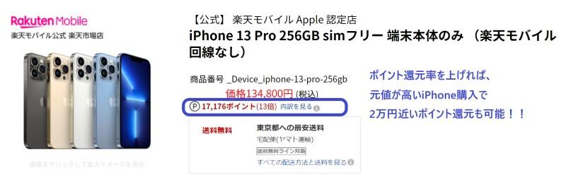 楽天モバイル楽天市場店でiPhone13Pro256GBを購入すると、17176円分のポイントが還元された