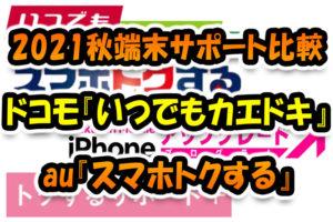 2021秋のiPhone端末サポート比較!ドコモ『いつでもカエドキ』au『スマホトクする』
