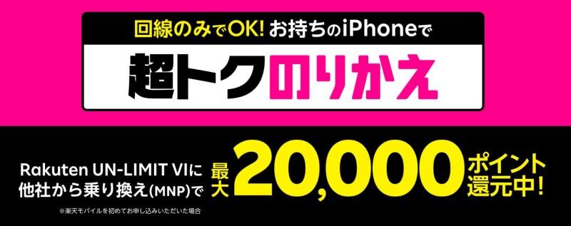 楽天モバイルの「iPhone超トク乗り換え」キャンペーンの公式バナー