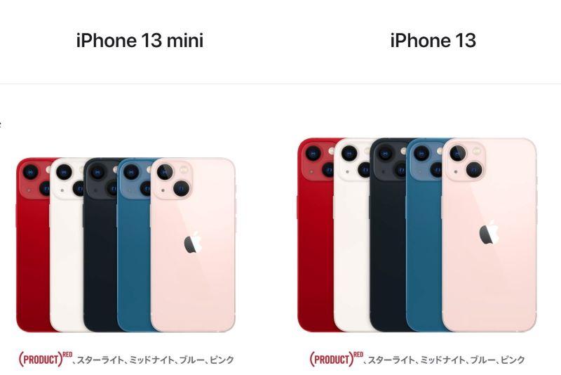 ★iphone13と13miniのカラバリ