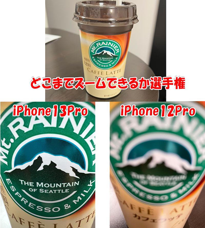 マクロ接写比較iPhone13Pro-VS-iPhone12Pro