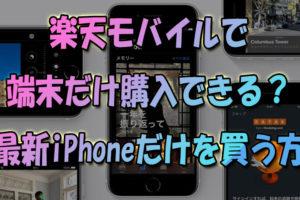 楽天モバイルで端末だけ購入できる?最新iPhone13を楽天市場で買う方法
