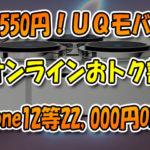 一括550円!UQの「オンラインおトク割」iPhone12やSEが大幅値下げ!最大22,000円割引も