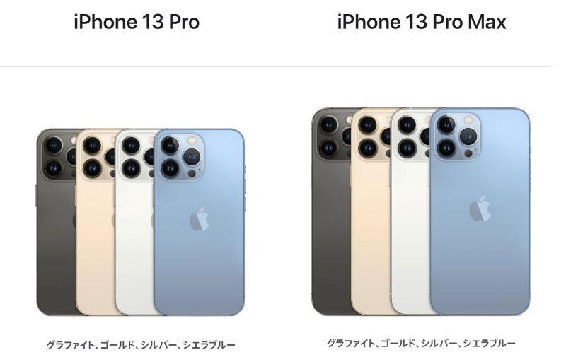 ★iphone13Proと13ProMAXのカラバリ
