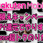 楽天モバイル乗り換えキャンペーンがやりすぎな件「iPhone超トクのりかえ」で2万PtGET♪