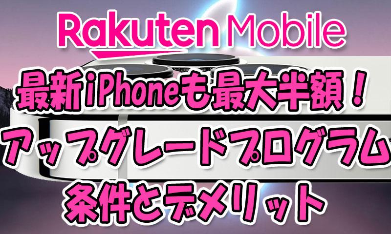 最新iPhoneも最大半額!楽天モバイルのiPhoneアップグレードプログラムとデメリット