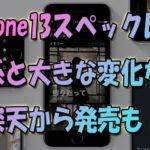 iPhone13スペック比較-12シリーズmini,Proと大きな変化なし?楽天から発売も?