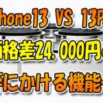 今買うならiPhone13と13Proどっちが買い?選び方=24,000円と天秤にかける機能一覧