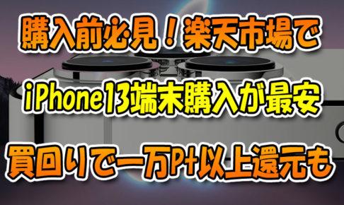 購入前ガチ必見!楽天市場でiPhone13端末購入が最安!買い回りで一万Pt以上還元も