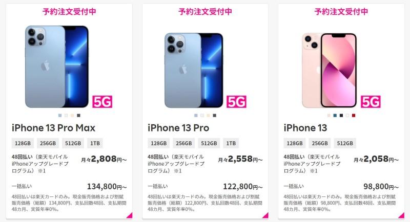 楽天モバイルでのiPhone13シリーズの販売価格