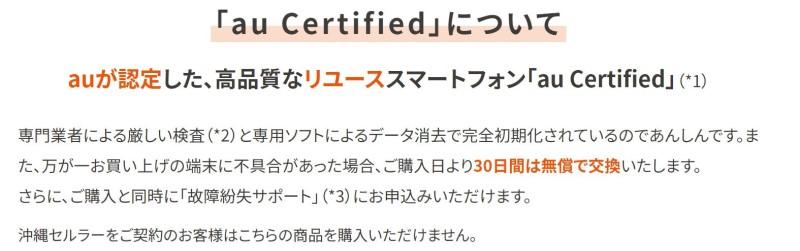 au Certified(認定中古品)とは