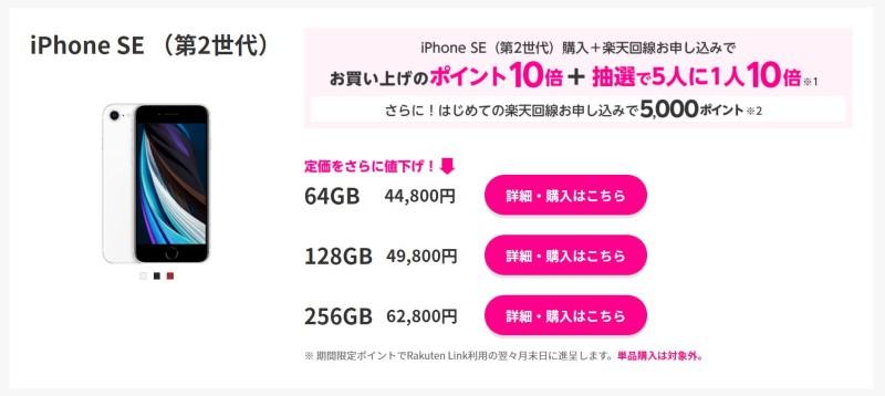 楽天モバイルで2021年9月3日に値引き後のiPhoneSEの各ストレージ容量の価格表_楽天市場公式